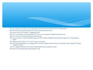 http://dic.academic.ru/dic.nsf/enc_colier/1030/%D0%A2%D0%98%D0%A5%D0%98%D0%99