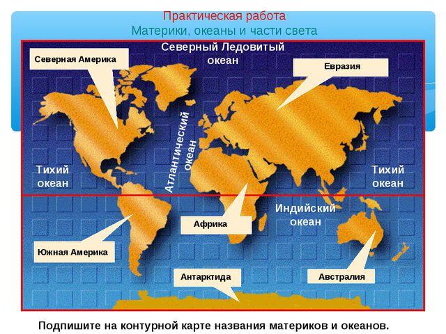 Практическая работа Материки, океаны и части света Южная Америка Африка Австр...