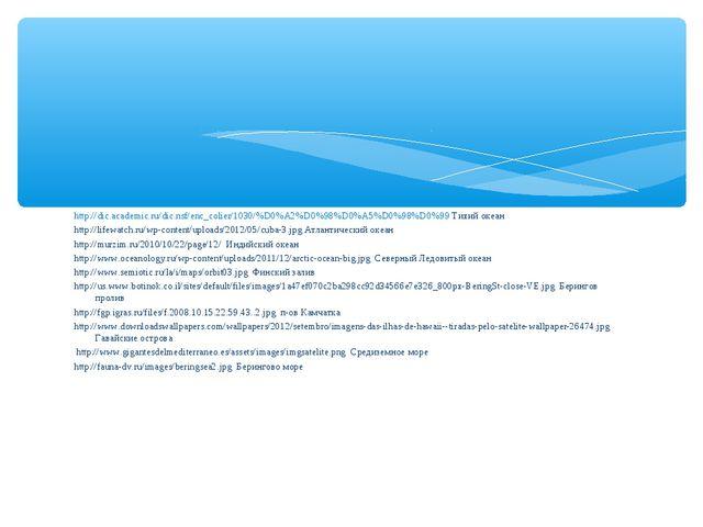 http://dic.academic.ru/dic.nsf/enc_colier/1030/%D0%A2%D0%98%D0%A5%D0%98%D0%99...