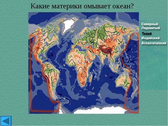 Какие материки омывает океан?