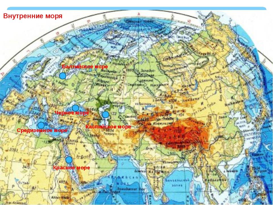Внутренние моря Средиземное море Черное море Балтийское море Каспийское море...