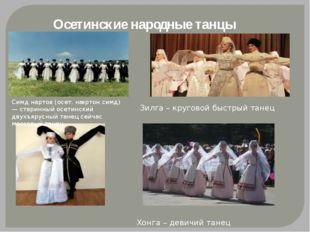 Осетинские народные танцы Симд нартов (осет. нæртон симд) — старинный осетин