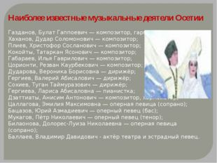 Наиболее известные музыкальные деятели Осетии Газданов, Булат Гаппоевич — ком