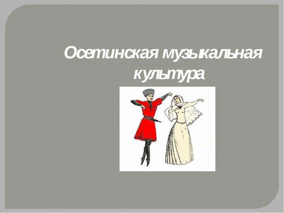 Осетинская музыкальная культура
