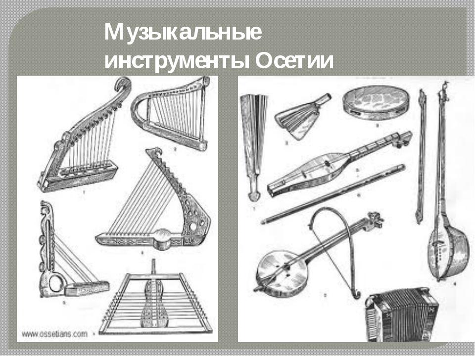 Музыкальные инструменты Осетии