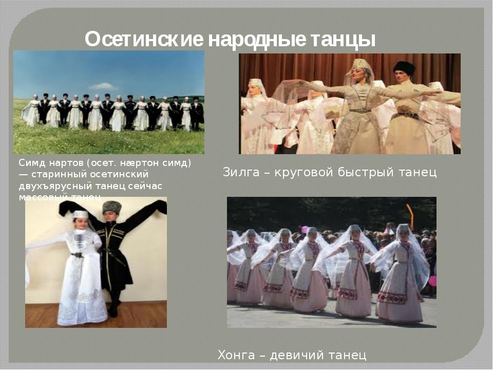 Осетинские народные танцы Симд нартов (осет. нæртон симд) — старинный осетин...