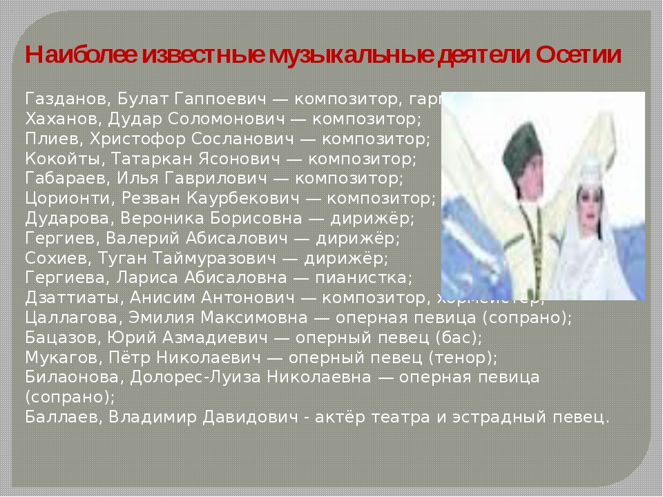 Наиболее известные музыкальные деятели Осетии Газданов, Булат Гаппоевич — ком...