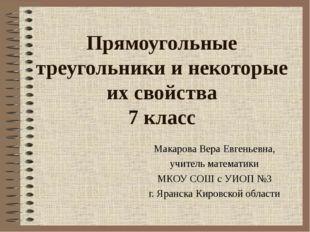 Прямоугольные треугольники и некоторые их свойства 7 класс Макарова Вера Евге