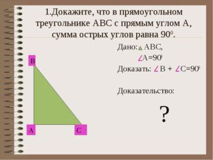 1.Докажите, что в прямоугольном треугольнике АВС с прямым углом А, сумма остр