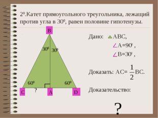 Дано: АВС, А=900 , В=300 , Доказать: АС= ВС. Доказательство: ? С В А D ? 300