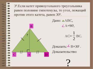Дано: АВС, А=900, АС= ВС. Доказать: В=300 . Доказательство: ? С А В D ? 30.Е