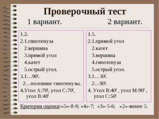 Проверочный тест 1 вариант. 2 вариант. 1.2. 2.1.гипотенуза 2.вершина 3.прямой