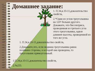 Домашнее задание: 1.П.34,в.10-11,доказательство свойств, 2.№255. 1. П.34,в.10