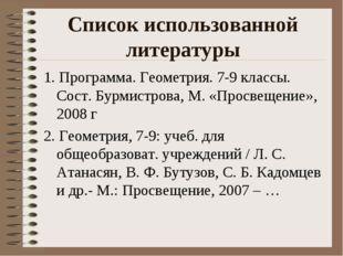 Список использованной литературы 1. Программа. Геометрия. 7-9 классы. Сост. Б