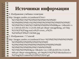 Источники информации 1. Изображение учебника геометрии http://images.yandex.r