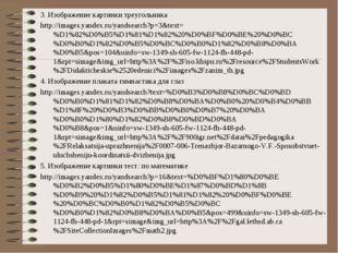 3. Изображение картинки треугольника http://images.yandex.ru/yandsearch?p=3&t