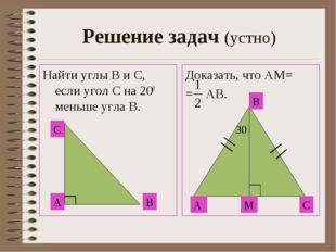 Решение задач (устно) Найти углы В и С, если угол С на 200 меньше угла В. Док