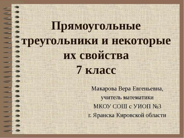 Прямоугольные треугольники и некоторые их свойства 7 класс Макарова Вера Евге...