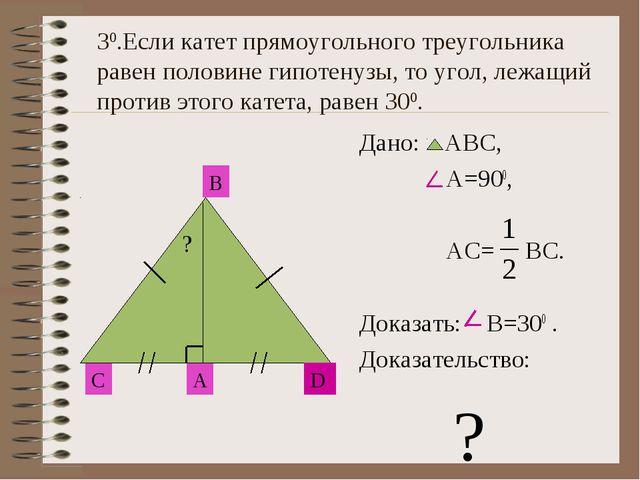 Дано: АВС, А=900, АС= ВС. Доказать: В=300 . Доказательство: ? С А В D ? 30.Е...