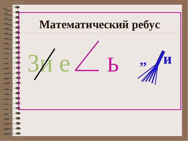 3и е Ь ,, и Математический ребус