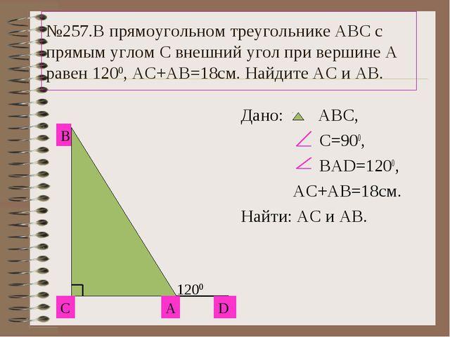 №257.В прямоугольном треугольнике АВС с прямым углом С внешний угол при верши...