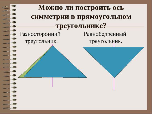 Можно ли построить ось симметрии в прямоугольном треугольнике? Разносторонний...