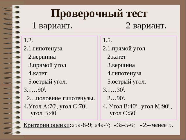 Проверочный тест 1 вариант. 2 вариант. 1.2. 2.1.гипотенуза 2.вершина 3.прямой...