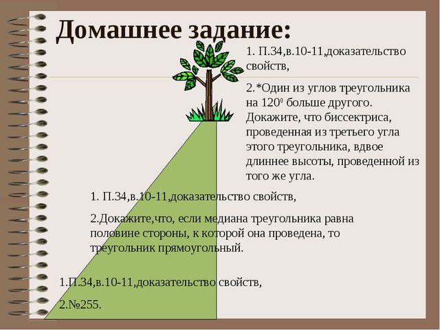 Домашнее задание: 1.П.34,в.10-11,доказательство свойств, 2.№255. 1. П.34,в.10...