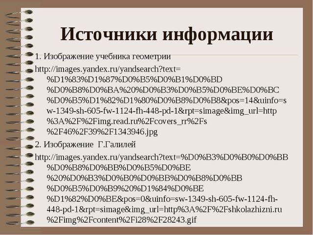 Источники информации 1. Изображение учебника геометрии http://images.yandex.r...