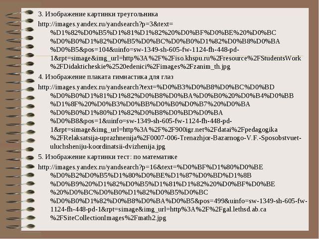 3. Изображение картинки треугольника http://images.yandex.ru/yandsearch?p=3&t...
