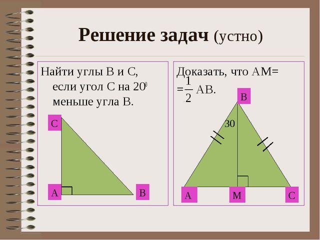 Решение задач (устно) Найти углы В и С, если угол С на 200 меньше угла В. Док...