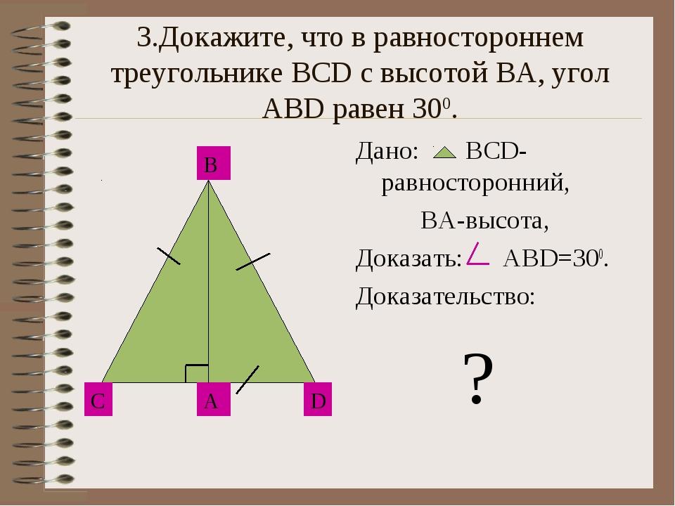 3.Докажите, что в равностороннем треугольнике ВСD с высотой ВА, угол АВD раве...