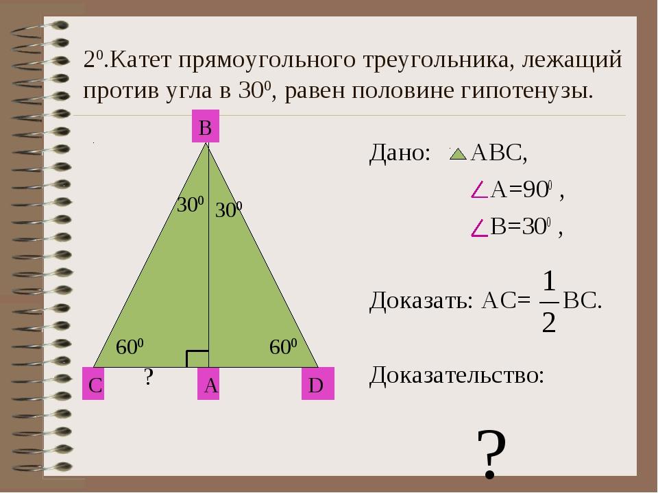 Дано: АВС, А=900 , В=300 , Доказать: АС= ВС. Доказательство: ? С В А D ? 300...