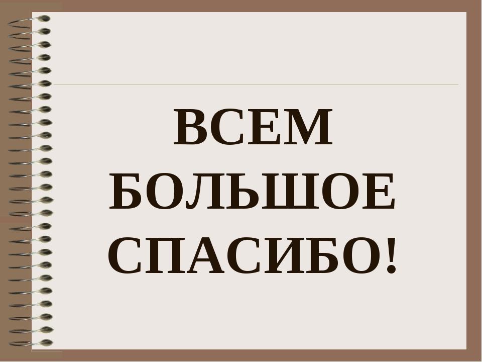 ВСЕМ БОЛЬШОЕ СПАСИБО!
