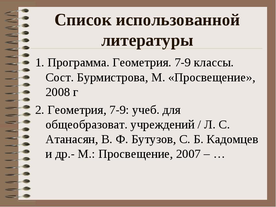 Список использованной литературы 1. Программа. Геометрия. 7-9 классы. Сост. Б...