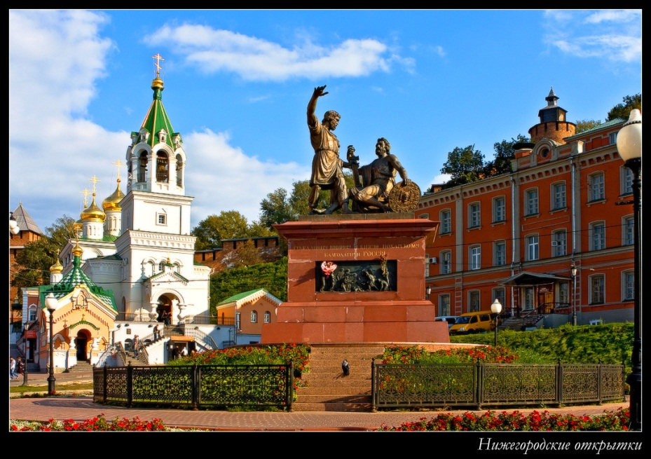 http://forum.fratria.ru/downontour/russia/n-novgorod/sights/n-novgorod_sight_2.jpg