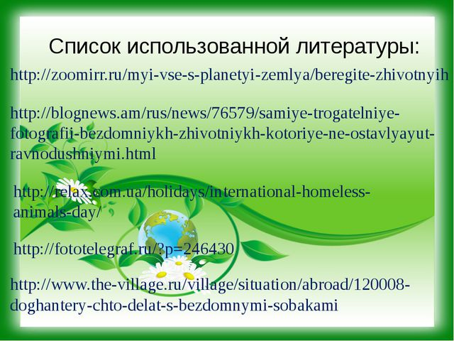 Список использованной литературы: http://zoomirr.ru/myi-vse-s-planetyi-zemlya...