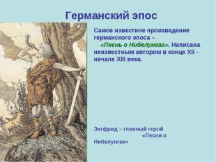 Германский эпос Самое известное произведение германского эпоса – «Песнь о Ниб
