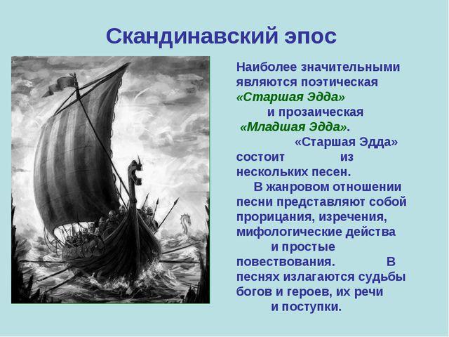 Скандинавский эпос Наиболее значительными являются поэтическая «Старшая Эдда»...