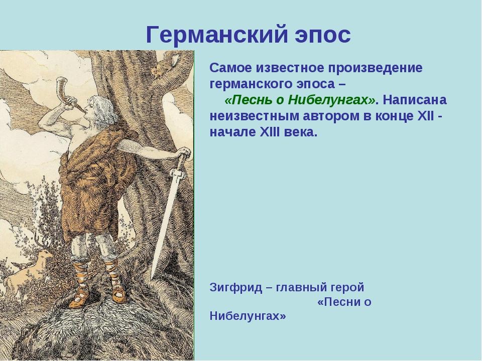 Германский эпос Самое известное произведение германского эпоса – «Песнь о Ниб...