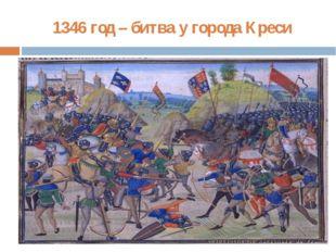 1346 год – битва у города Креси