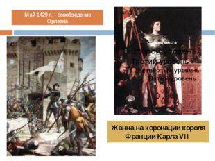 Май 1429 г. – освобождение Орлеана Жанна на коронации короля Франции Карла VII