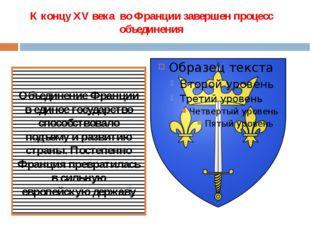К концу XV века во Франции завершен процесс объединения Объединение Франции в