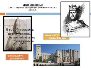 Дела церковные 1309 г. – перенос резиденции римского папы в г. Авиньон Бонифа