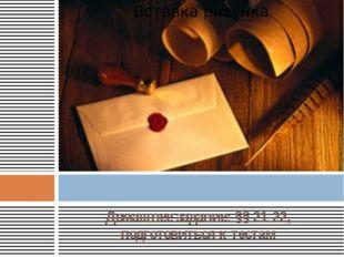 Домашнее задание: §§ 21-22, подготовиться к тестам
