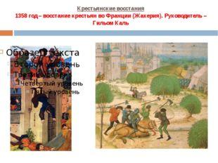 Крестьянские восстания 1358 год – восстание крестьян во Франции (Жакерия). Ру