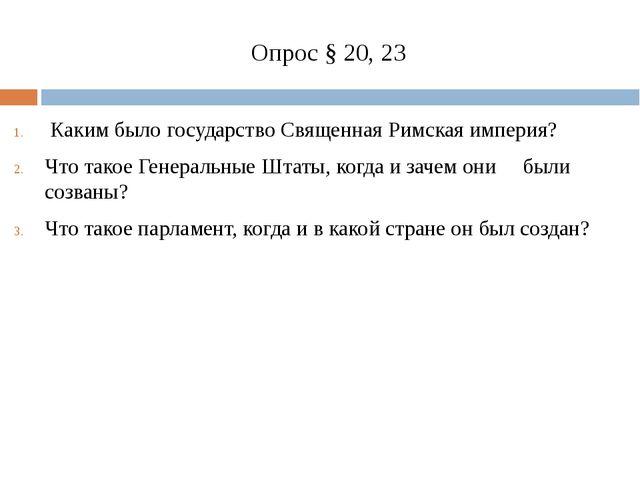 Опрос § 20, 23 Каким было государство Священная Римская империя? Что такое Ге...