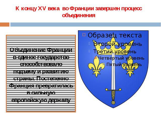 К концу XV века во Франции завершен процесс объединения Объединение Франции в...
