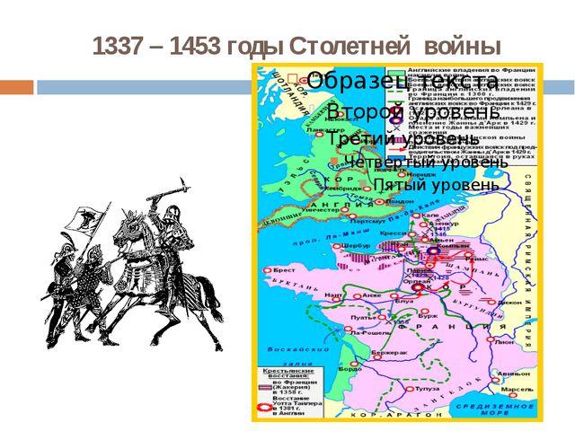1337 – 1453 годы Столетней войны