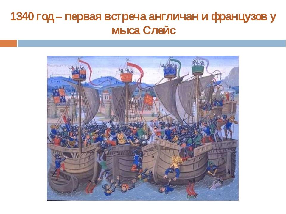 1340 год – первая встреча англичан и французов у мыса Слейс